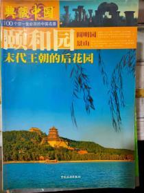 《典藏中国 9 颐和园》颐园画中游、赏四季美景、颐和园在楹联匾额、百年沧桑、富丽辉煌的宫廷区......