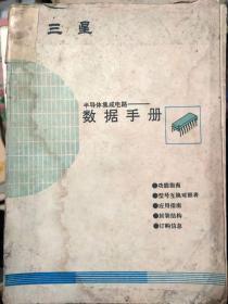 《半导体集成电路——数据手册》