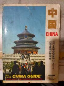 《中国(日文版)》旅行免税品 买物 旅游及免税品购物手册