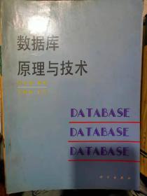 《数据库原理与技术》