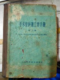 《手术室护理工作手册(第二版)》