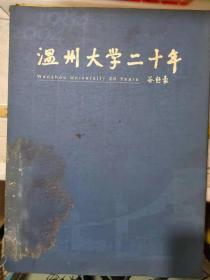 《温州大学二十年 1984-2004》
