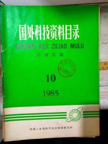 《国外科技资料目录 机械工程 1985 10》机械工程总论、工程材料与材料试验、机械传动与机械零件、铸造工艺及设备、压力加工及设备、热处理、........