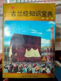 宗教经书宝典系列《古兰经知识宝典》