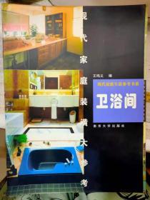 现代家庭生活参考书系《现代家庭装潢大参考 卫浴间》