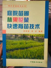 现代育苗技术丛书《庭院苗圃林果花菜快速育苗技术》