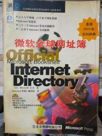 《微软全球网址簿》第一部分 前言、第二部分 Intenet常见问题解答FAQ、第三部分 按字母顺序排列的Intenet站点、第四部分 名词解释