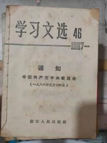 《学习文选 1967 46》通知 中国共产党中央委员会(一九六 六年五月十六日)