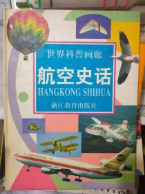《世界科普画廊 航空史话》中国古代的木鸟、古老的风筝、巴西人为飞艇装上内燃机、世界上第一架超轻型飞机、跨音速和超音速.......