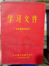 《学习文件(支部委员会保存)》农村社会主义教育运动中目前提出的一些问题、中共中央关于目前农村工作中若干问题的决定、农村人民公社工作条例修正草案.......