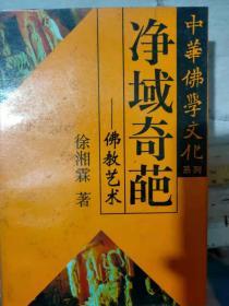 中华佛学文化系列《净域奇葩——佛教艺术》
