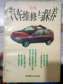 《实用汽车维修与保养 》