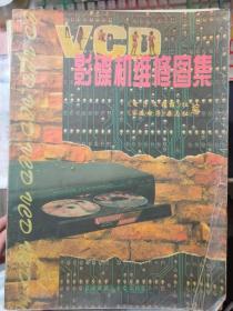 《VCD影碟机维修图案》