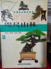 家庭生活园艺丛书《咫尺山林》