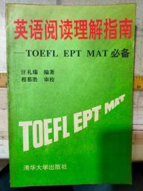 《英语阅读理解指南——TOEFL EPT MAT必备》