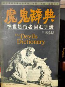《魔鬼辞典-愤世嫉俗者词汇手册》