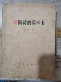 《评陶铸的两本书》