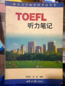 新东方学校出国考试丛书-TOEFL听力笔记
