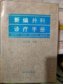 《新编外科诊疗手册》