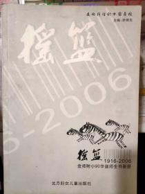 《走向辉煌的中国名校 摇篮 金师附小90华诞师生书画册 1916-2006》
