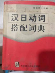 《汉日动词搭配词典》