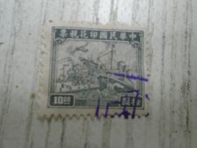 中华民国印花税票拾圆1枚。