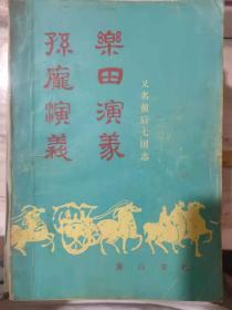 《孔庞演义·乐田演义  又名前后七国志》