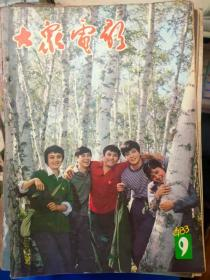 《大众电影 1983 9》写在<青春万岁>上了银幕的时候、青春永远是美好的、我国文化部举办朝鲜电影周、日本电影周在昆明举行、澳大利亚电影电视学校、演什么角色都要花力气.....