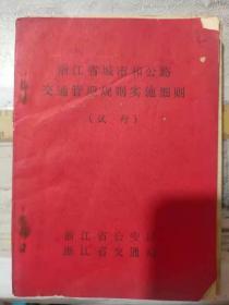 《浙江省城市和公路交通管理规则实施细则》