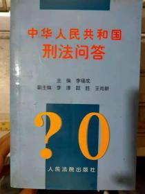 《中华人民共和国刑法问答 》