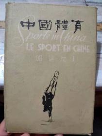 《中国体育明信片1》(四张明信片)