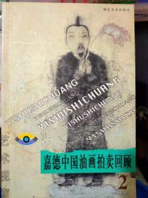 《嘉德中国油画拍卖回顾  2》