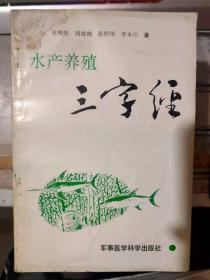 《水产养殖三字经》