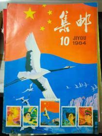 《集邮 1984 10》在创作国庆邮票的日子里、一次为人民服务的好机会、从邮票上看梅先生的革新精神、李大钊同志给友人的一封信、.....