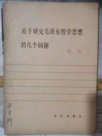 《关于研究毛泽东哲学思想的几个问题》任务在重新学习、毛泽东哲学思想的主要点、关于认识论的观点、关于矛盾学说.......