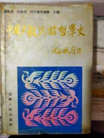 《中国少数民族哲学史》
