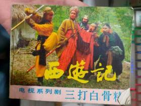 《西游记 电视系列剧三打白骨精》