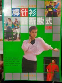 上海编结大王陈珊瑚《棒针衫最新款式100种》