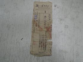 民国三十八年九月《苏南苏州行政区吴江县三十八年夏季粮赋公草征收收据》第6317号/户名沈…