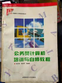 [电脑报]计算机培训丛书 《公务员计算机培训与自修教程》
