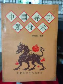 《中国导引强身术》