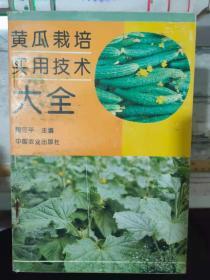 《黄瓜栽培实用技术大全》