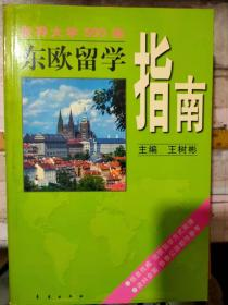 《东欧留学指南》