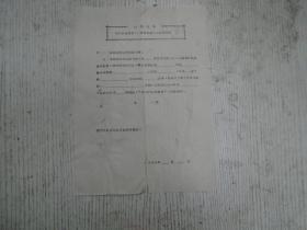 1969年《丽水县革委会清查敌伪档案小组…》最高指示:清理阶级队伍,一是要抓紧,二是要注意。/无产阶级文化大革命战斗敬礼!(空白表未填写)