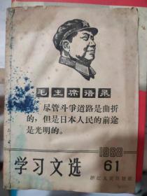 《学习文选 1968 61》毛主席给日本工人朋友们的中药题词、各国革命人民胜利的航向、世界各国人民革命胜利的必由之路