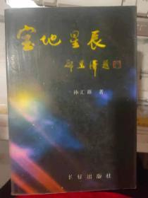 《宝地星辰》天宝物华人更节、青龙湾河畔晨光灿烂、中国农民的骄傲、科技辉煌的乐章、地毯王子杨伯奎......