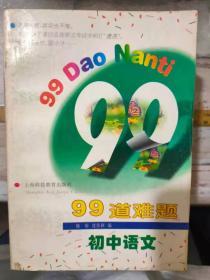 《99道难题·初中语文》