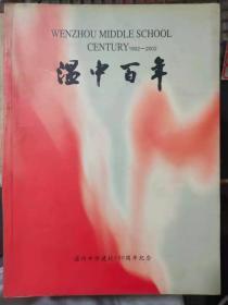 《温中百年 温州中学建校100周年纪念1902-2002 》