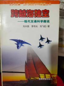 当代前沿学科瞭望丛书《跨越海陆空——现代交通科学趣说》