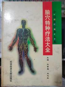 中国新针灸大系《腧穴特种疗法大全》